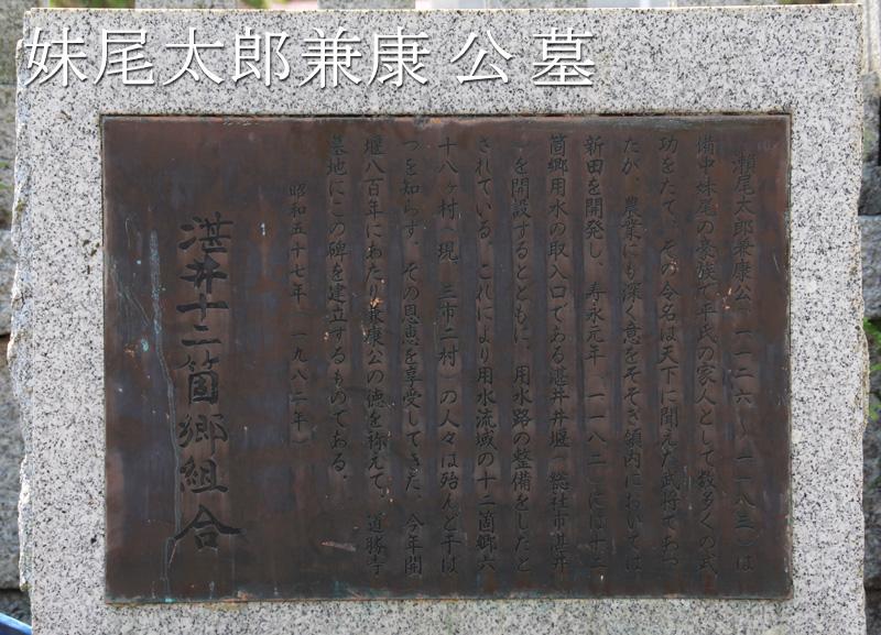 湛井堰800年記念