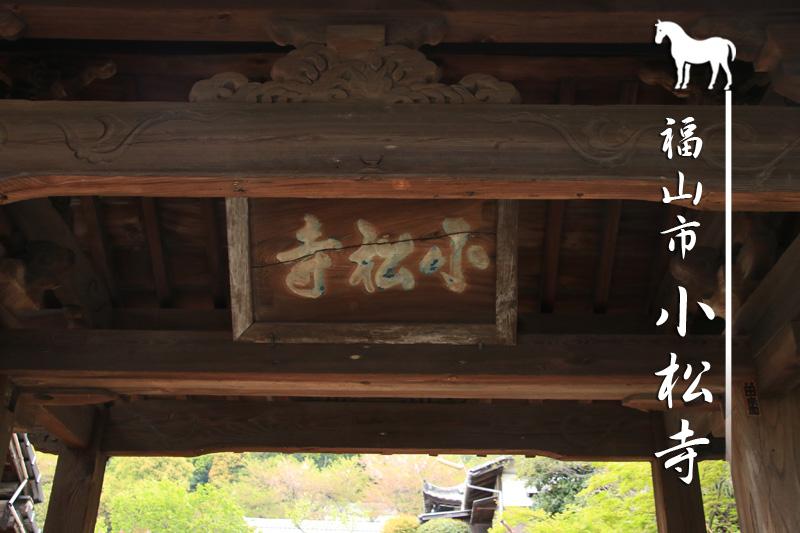 広島県の小松寺