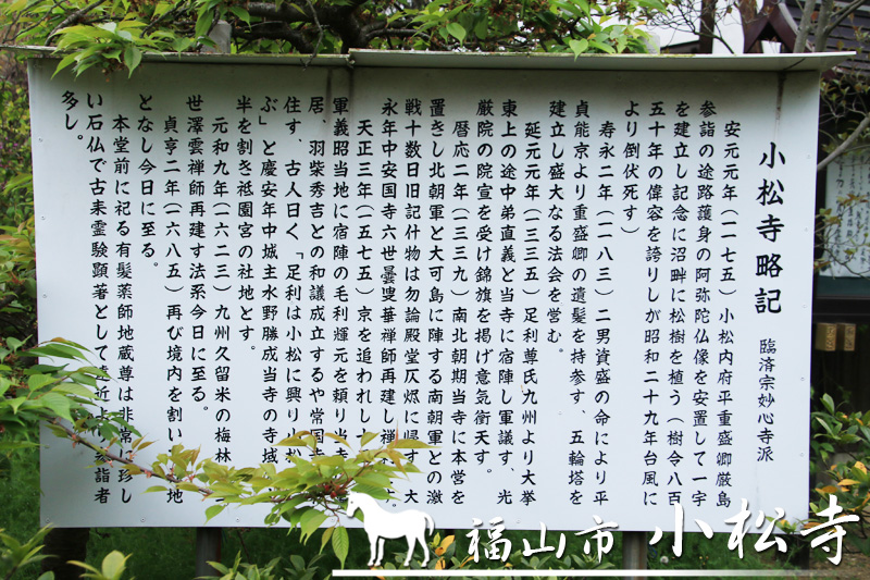 小松寺縁起