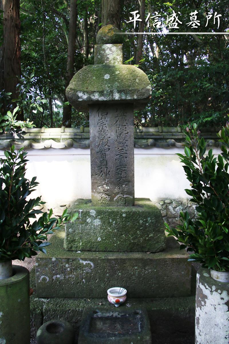 平信盛の墓
