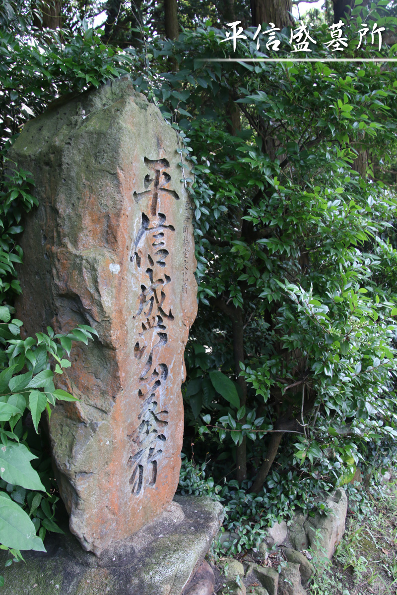 信盛の墓の碑