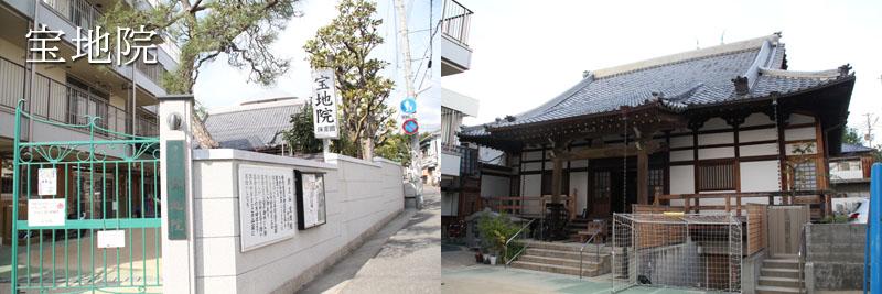 神戸の宝地院