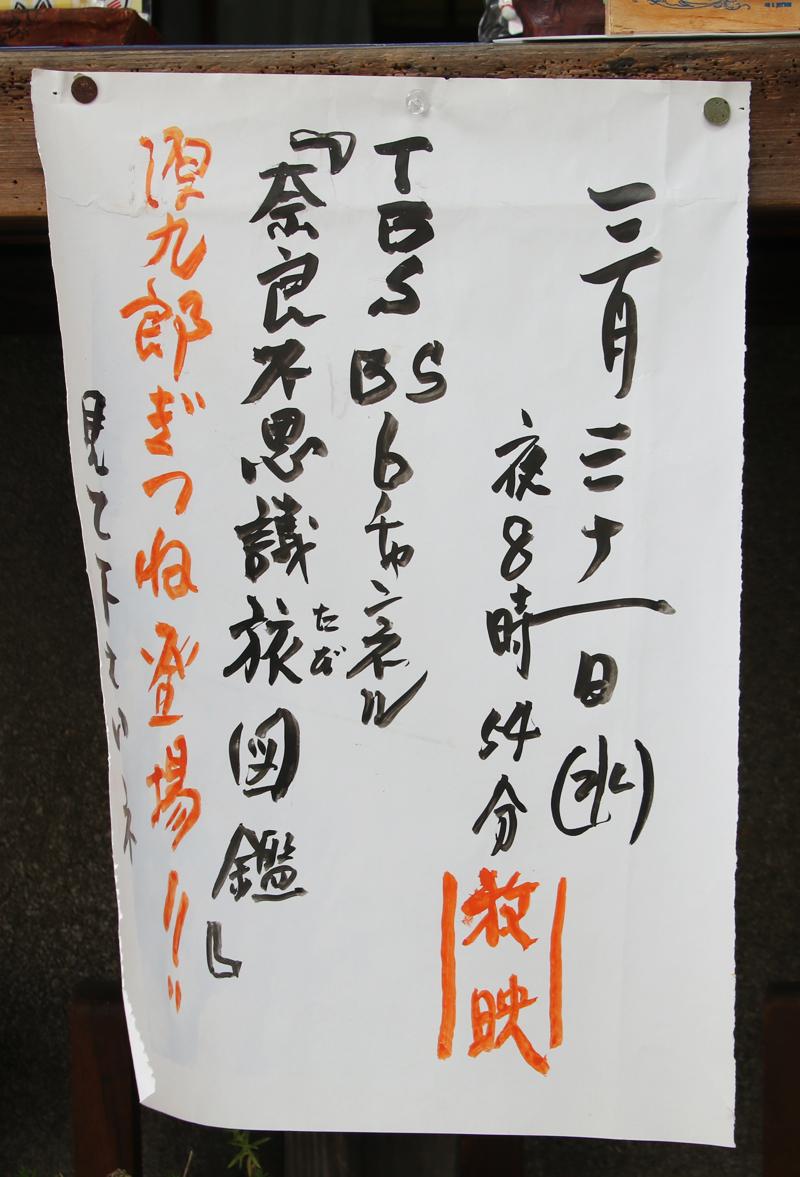 奈良不思議旅図鑑