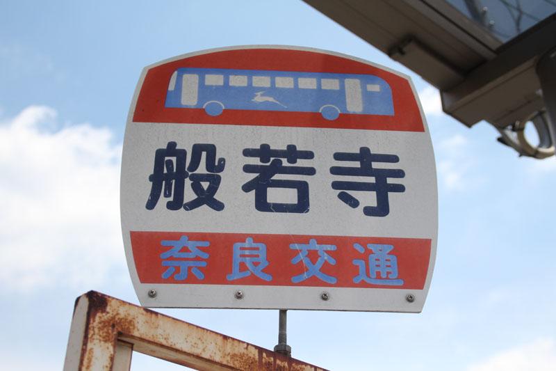 般若寺バス停