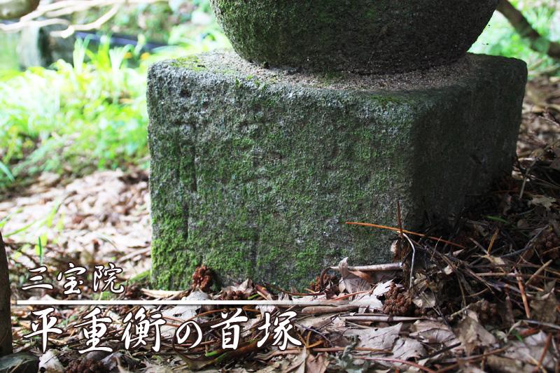 首塚の文字