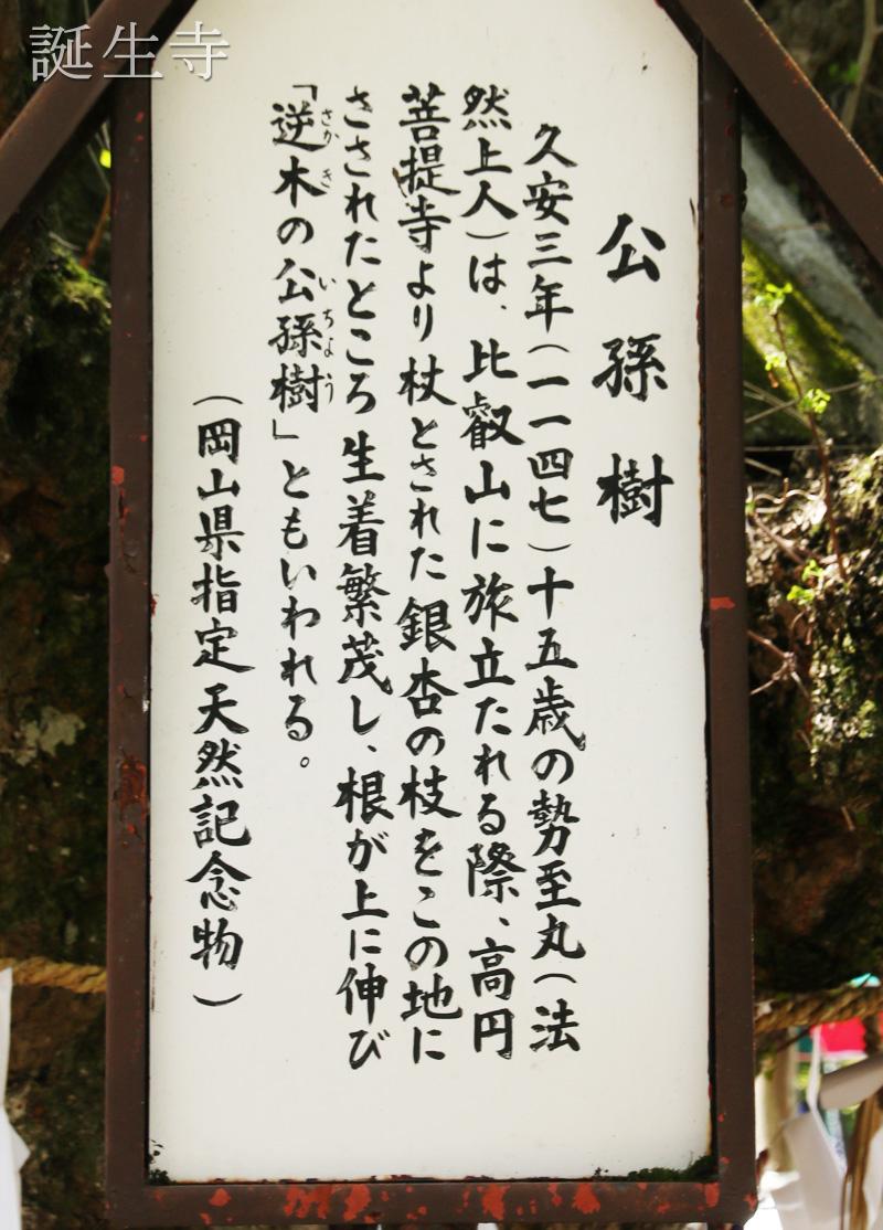 岡山県指定天然記念物