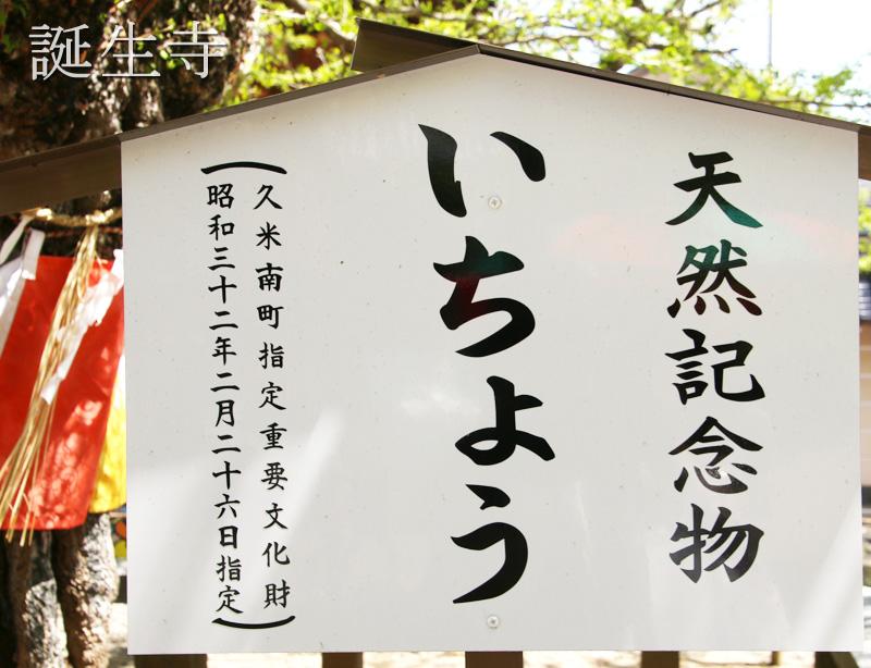 久米南町指定重要文化財