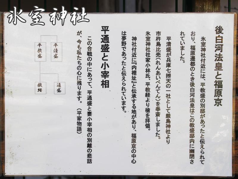 平家と氷室神社の関係