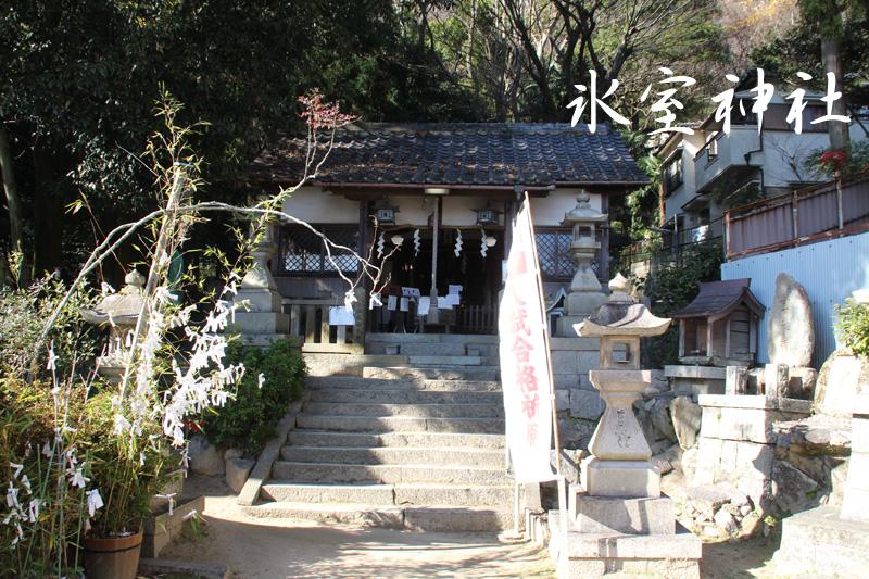 神戸の氷室神社