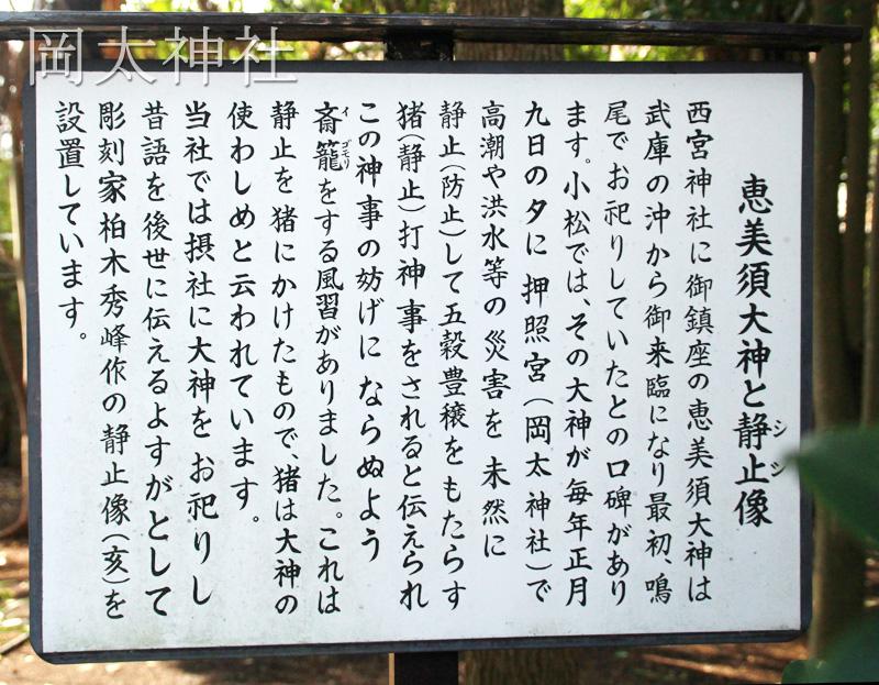 恵美須大臣