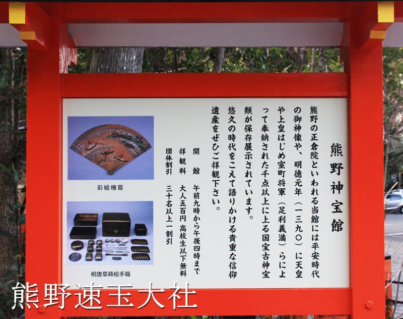熊野の正倉院