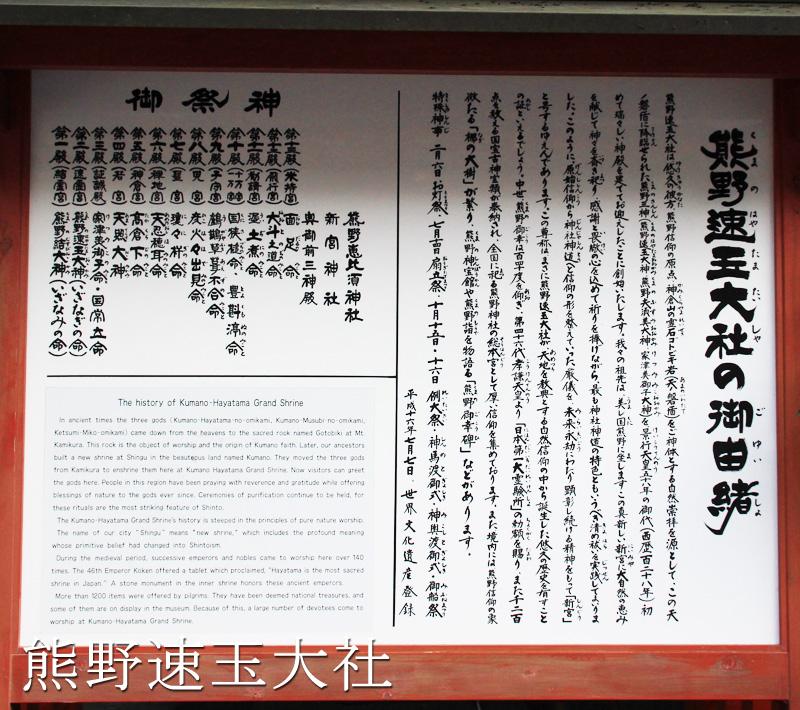 日本第一大霊験所
