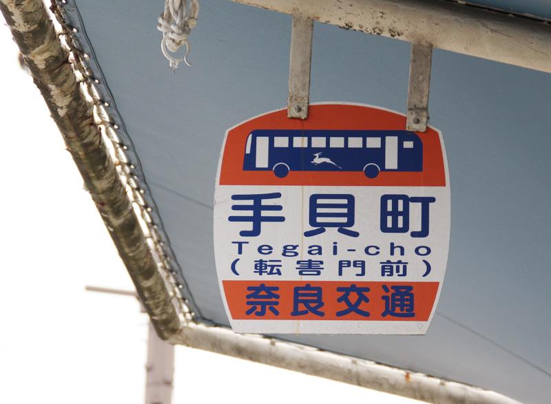 奈良交通のバス停