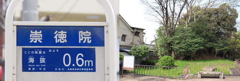 尼崎の崇徳院ゆかりの地