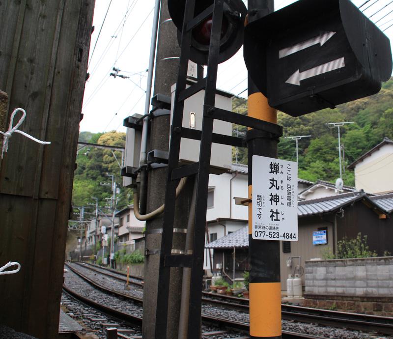踏切の向こうが関蟬丸神社