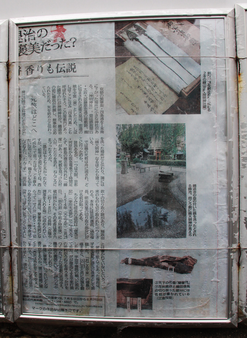 鵺塚旧跡史跡の由来2