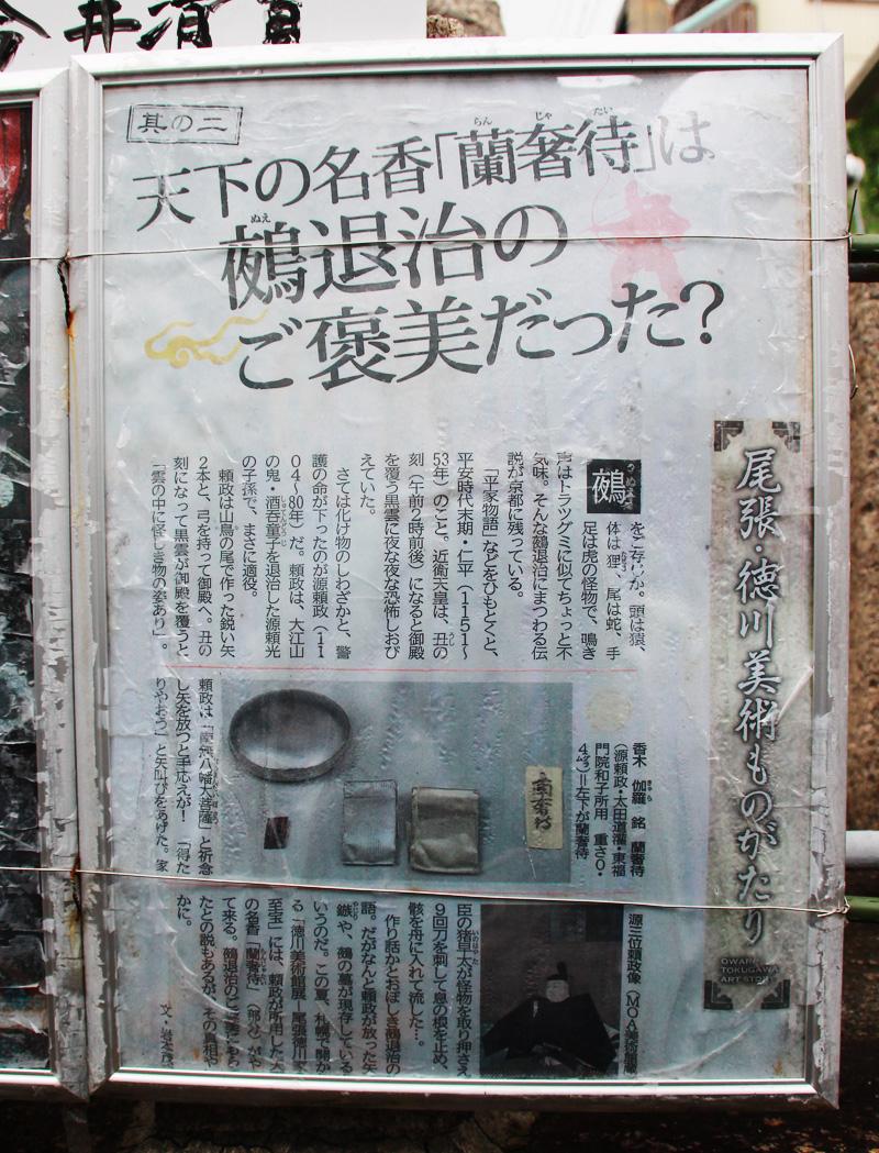鵺塚旧跡史跡の由来4