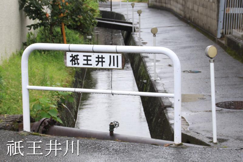 祇王が清盛に願って作られた水路