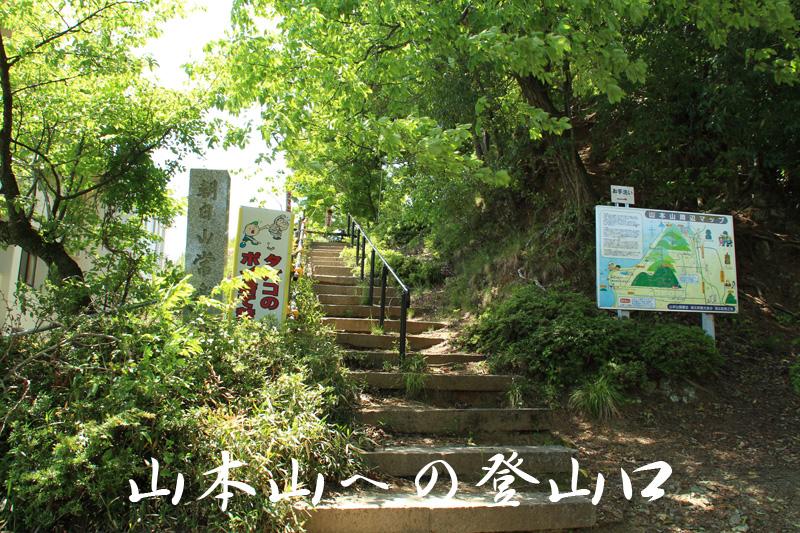 山本山への登山口