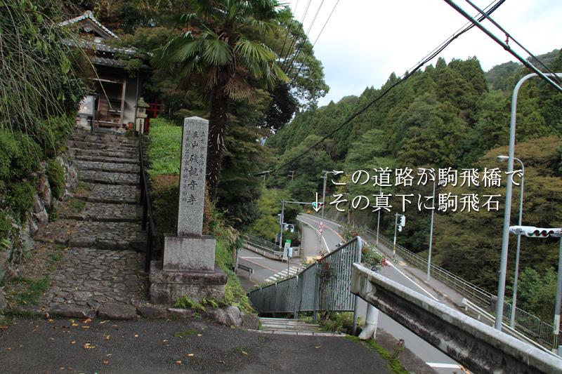碊観音寺と駒飛橋の場所