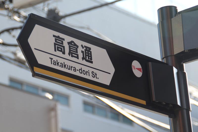 中京区東片町