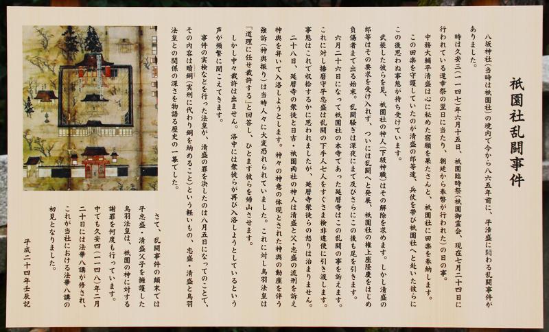 祇園社乱闘事件
