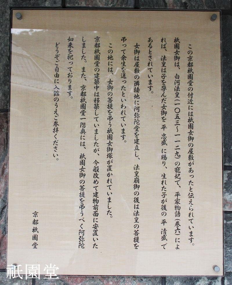 祇園堂について