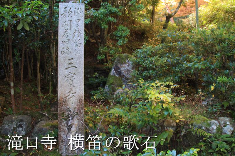 滝口と横笛の歌問答旧跡