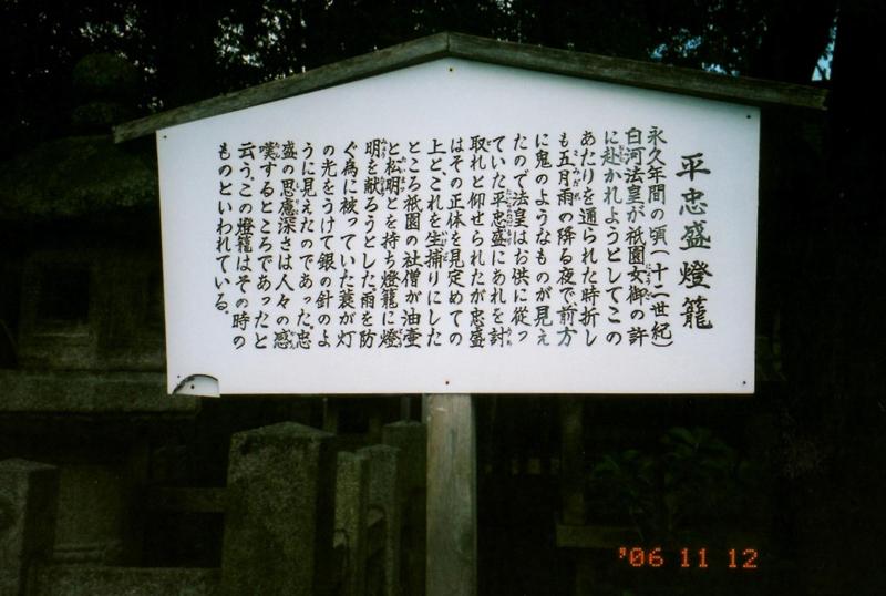 2006年の忠盛燈籠