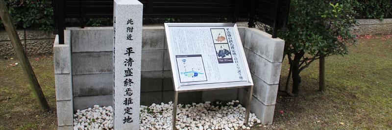 高倉天皇が生まれ、平清盛が最期を迎えた地