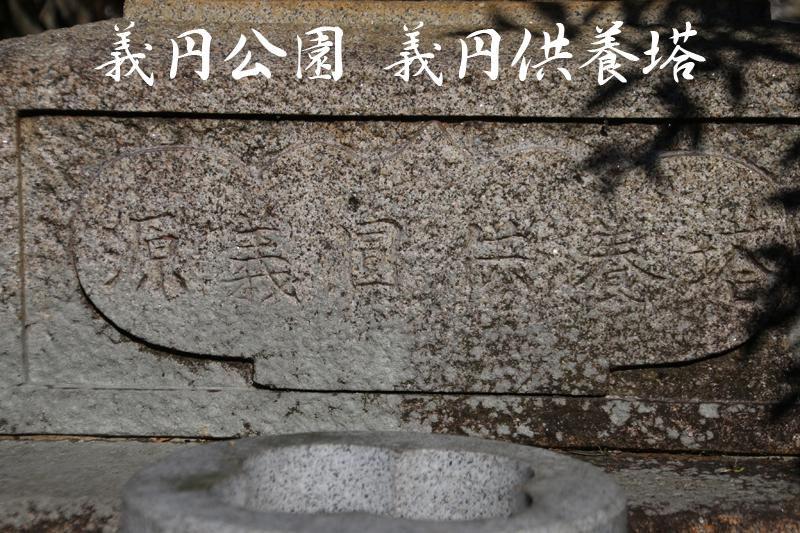 供養塔に刻まれた文字