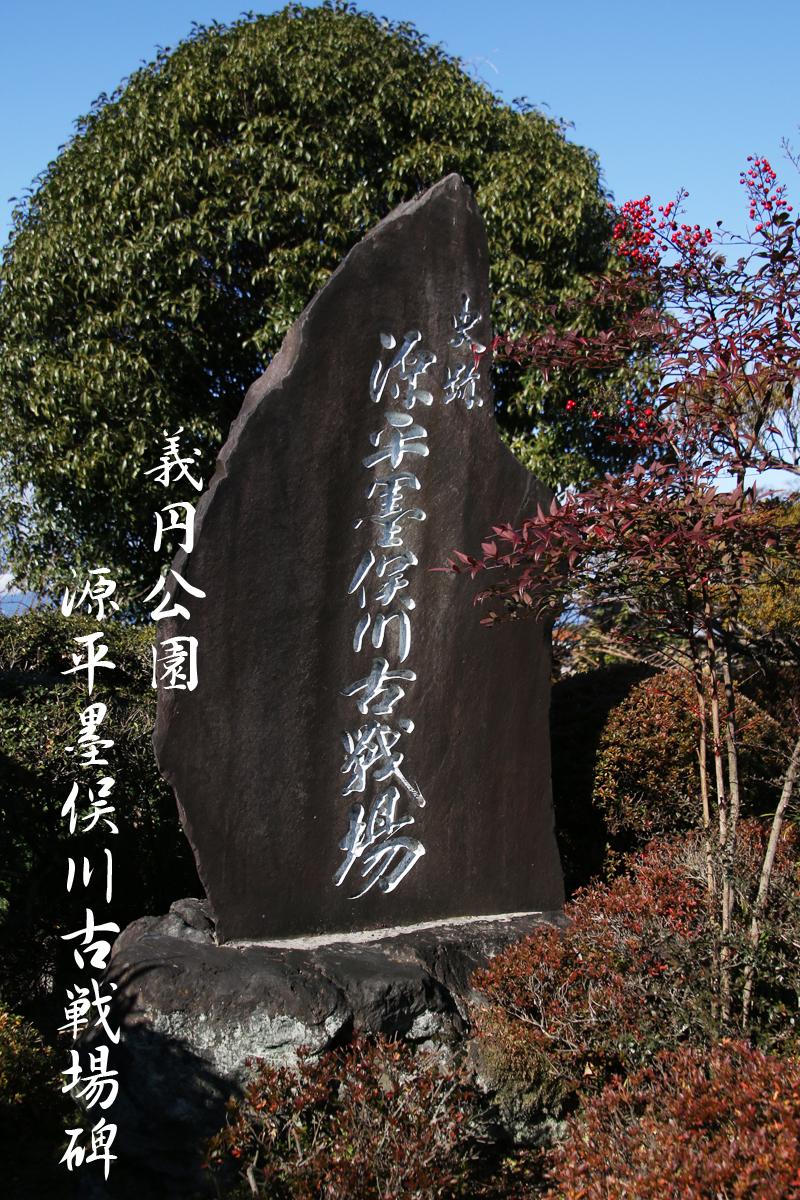義円公園の碑