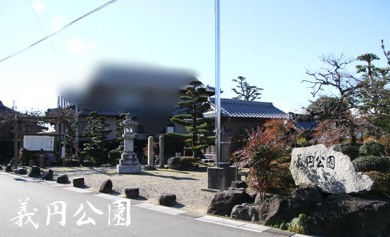 義円公園入口