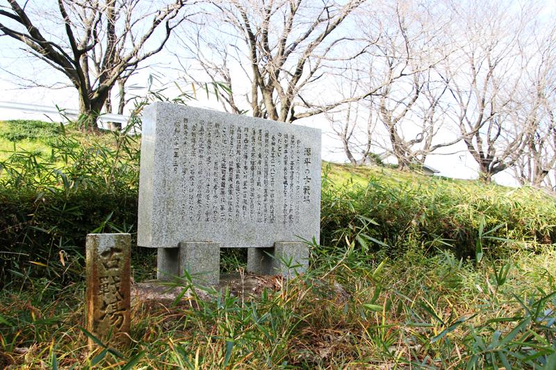 源平の古戦場の碑