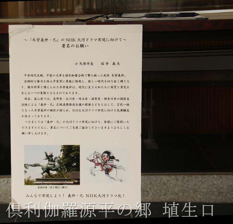 みんなで実現しよう!義仲・巴NHK大河ドラマ化!