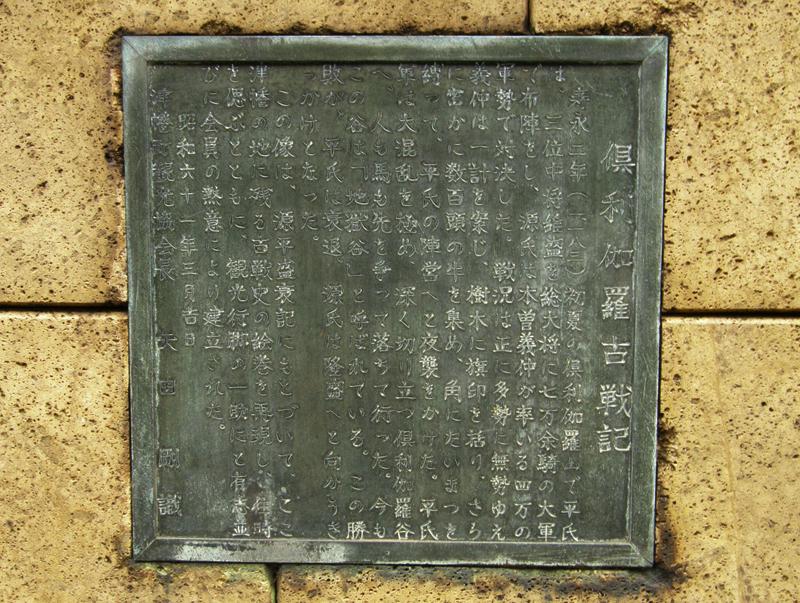 倶利伽羅古戦記