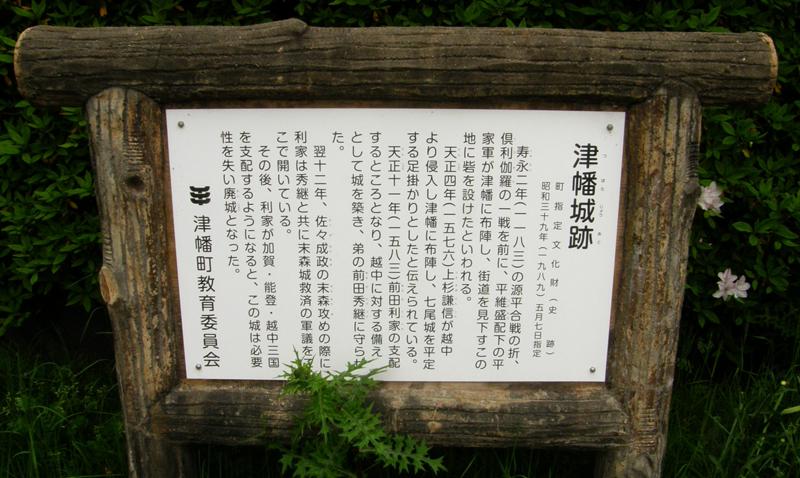 津幡城跡解説板