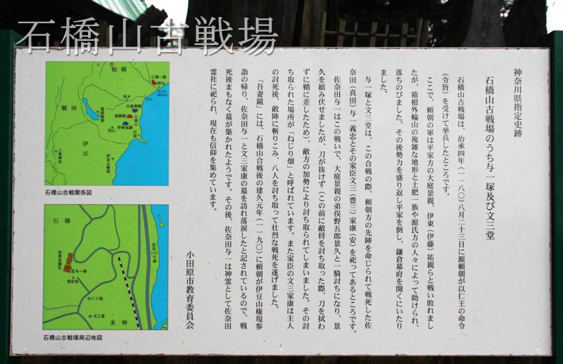 県指定史跡