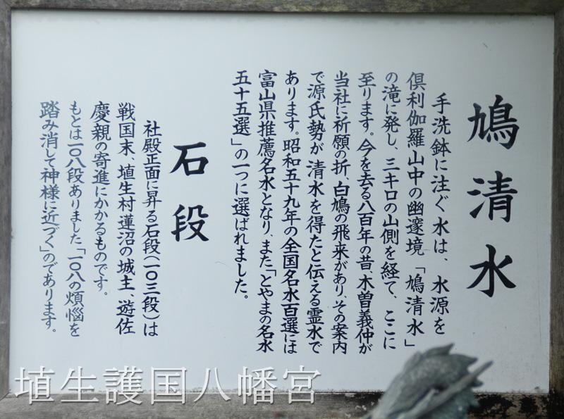 富山の名水