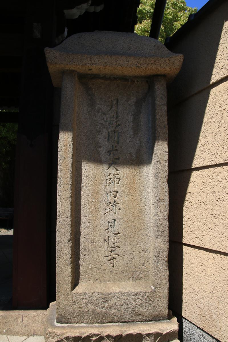 「月影円光大師旧跡見性寺」の石碑