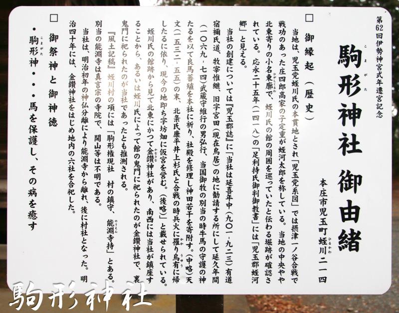 駒形神社由緒