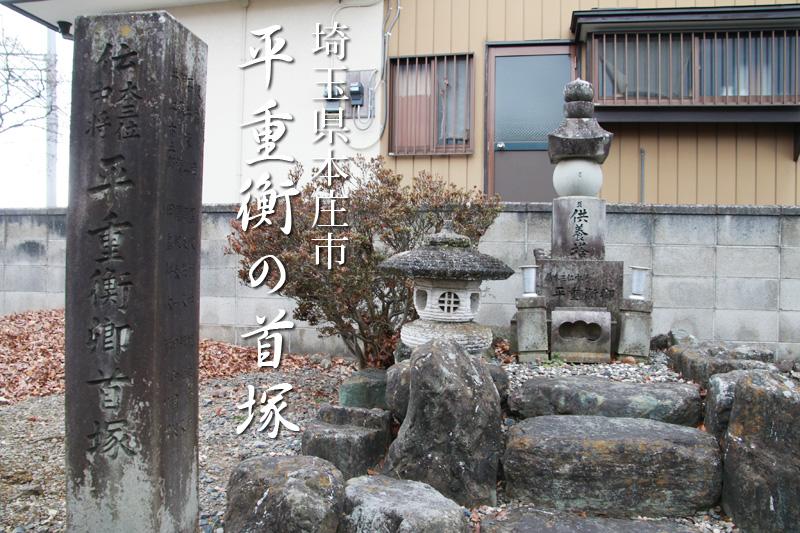 平重衡の首塚(本庄市)