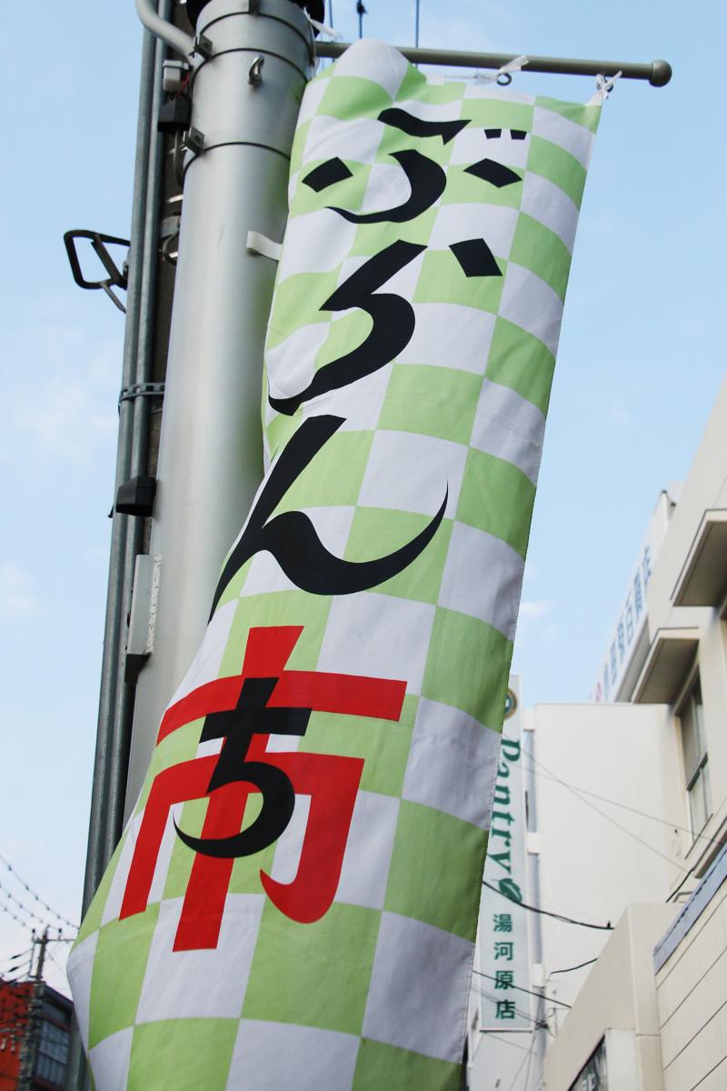 ぶらん市の幟