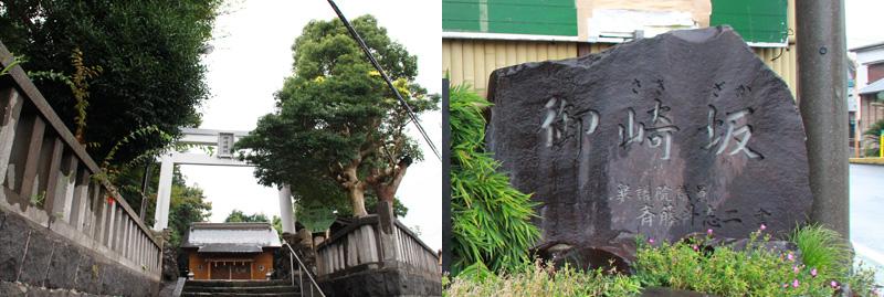 御崎坂の碑と神社