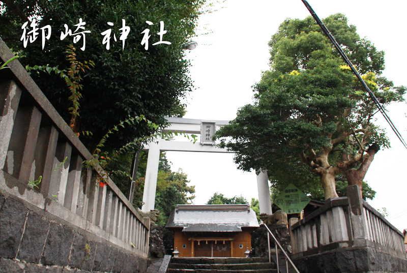 静岡県の御崎神社