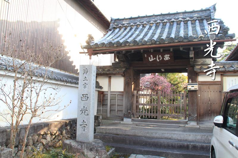 亀岡市にある西光寺