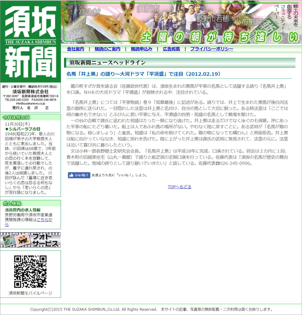 須坂新聞2012年井上黒の記事