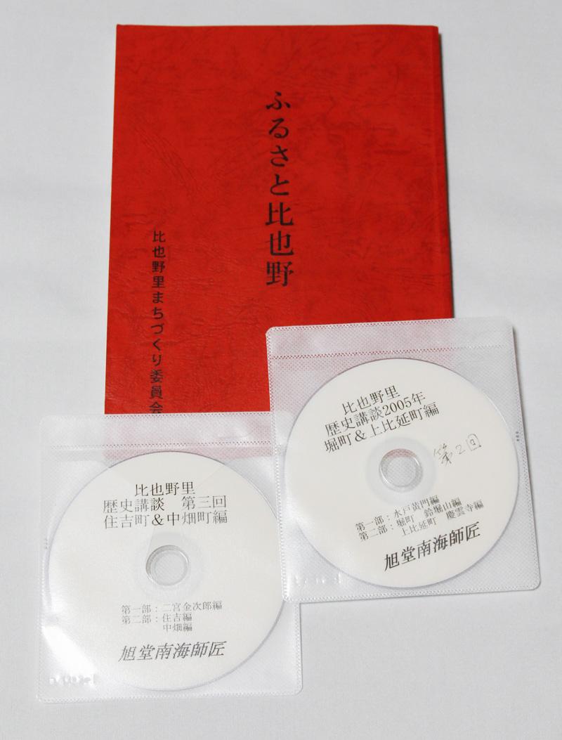 ふるさと比也野DVD