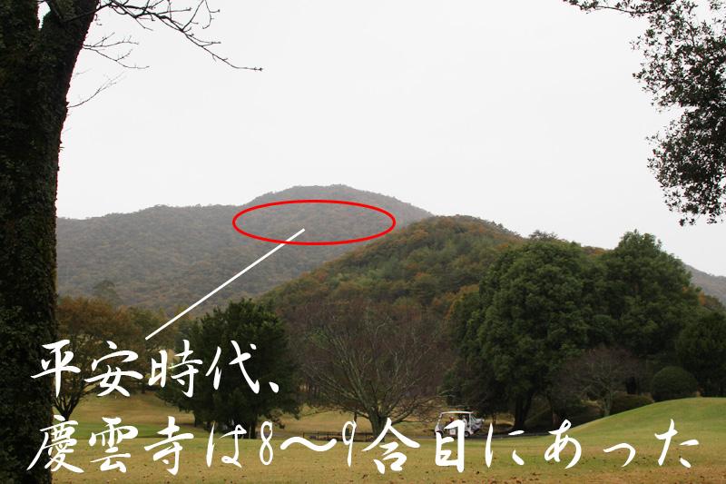 平安時代の慶雲寺があった場所