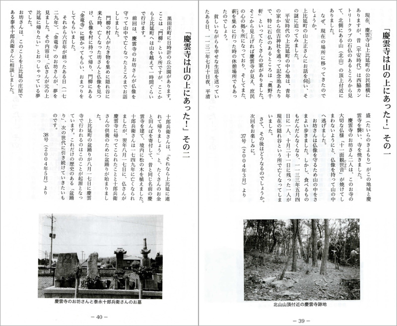慶雲寺資料